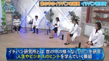 210227 Cunning Takeyama no Ichiban Kenkyuujo – ex-Nogizaka46 Ito Karin, Saito Yuri, Sagara Iori – HD.mp4-00002