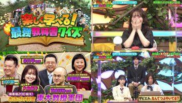 210228 Ashida Mana & Todai Kyouju no… Tanoshiku Manaberu! Saikyou Kyoukasho Quiz – Nogizaka46 Hori Miona & ex-AKB48 Oshima Yuko – HD-tile