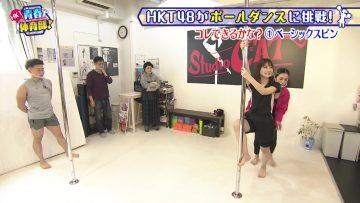 210228 HKT Seishun Taiiku-bu! – HD.mp4-00003