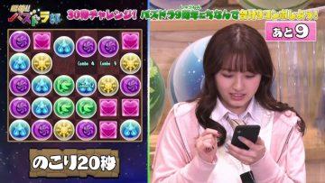 210228 Pazudora – ex-AKB48 Owada Nana – HD.mp4-00006