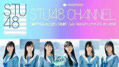 210228 STU48 2nd Generation Kenkyuusei Project 'Setouchi Minato-meguri' Start! 'pin MiKER!' Gachi Presen Taiketsu – HD.mp4-00002