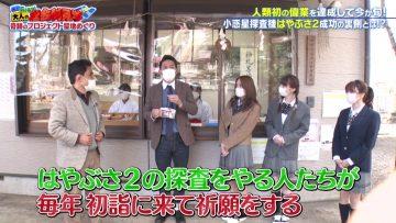 210228 Sekai-ichi Yaku ni Tatsu! Otona no Shakai Kakengaku – AKB48 Iriyama Anna & NGT48 Ogino Yuka – HD.mp4-00001