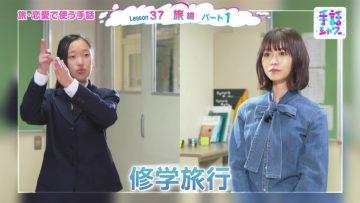 210228 Shuwa Shower Lesson 37~40 – ex-Keyakizaka46 Nagahama Neru – HD.mp4-00008