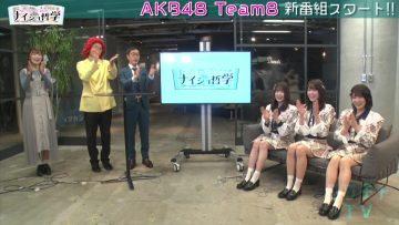 210228 Team 8 no Naisho Tetsugaku – HD.mp4-00001