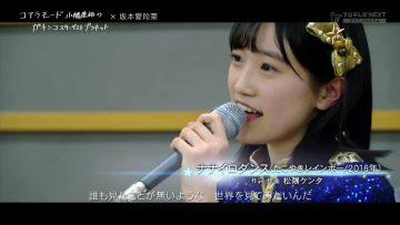 210301 Coalamode. – HKT48 Sakamoto Erena – HD.mp4-00001
