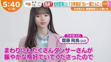 210301 Nogizaka46 Saito Asuka's TV News – Hayadoki! – HD.mp4-00001