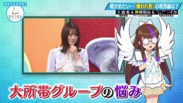 210301 Onegai! Ranking – Nogizaka46 Yamazaki Rena – Cut – HD.mp4-00004