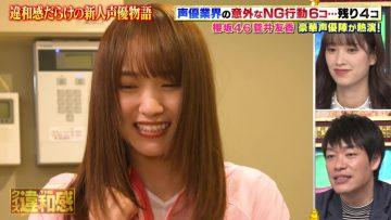 210301 Quiz! THE Iwakan – Hinatazaka46 Sasaki Kumi & Sakurazaka46 Sugai Yuuka – HD.mp4-00005