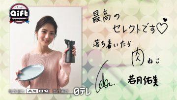 210301 The Gift – ex-Nogizaka46 Wakatsuki Yumi – HD.mp4-00008
