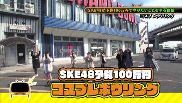 210302 SKE48 Yosan 100-man Yen – HD.mp4-00006