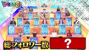 210302 Sonna Koto Kangaeta Koto Nakatta Quiz! Toriniku-tte Nani no Niku! – AKB48 Kashiwagi Yuki, Minegishi Minami & NMB48 Shibuya Nagisa – HD.mp4-00001