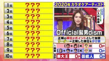 210303 Toudaiou – AKB48 Iriyama Anna – HD.mp4-00006