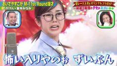 210304 Chidori no Kuse ga Sugoi Neta GP – AKB48 Minegishi Minami – Cut – HD.mp4-00003