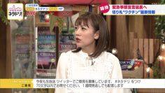 210305 Shutoken Jouhou Netadori! – ex-AKB48 Takahashi Minami – HD.mp4-00002