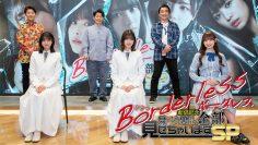 210306 Drama 'Borderless' Delivery Commemoration Midokoro Kara Uragawa Made Zenbu Misechaimasu SP – Nogizaka46 & Sakurazaka46 & Hinatazaka46 – HD
