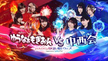 210306 YuuNaaMogiOn vs Nakanishi-kai ~HADO AKB48 Wars~ supported by Hikari TV – HD