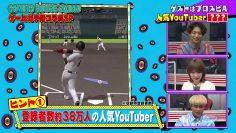 210306 e-elements GAMING HOUSE SQUAD – Sakurazaka46 Habu Mizuho – HD.mp4-00006