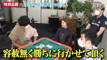 210306 ex-Nogizaka46 Nakada Kana no Mahjong Gachi Battle! Kanarin no Top Me Toreru Kana – HD.mp4-00007