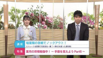 210307 Shogi Focus – Nogizaka46 Mukai Hazuki – HD.mp4-00001