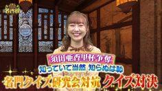 210307 THE Meimonkou Nippon Zenkoku Sugoi Gakkou Meikan – SKE48 Suda Akari – HD.mp4-00007