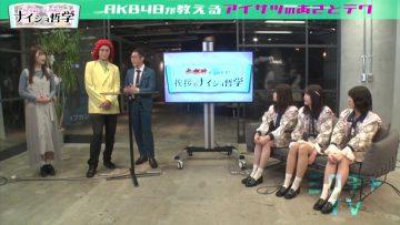 210307 Team 8 no Naisho Tetsugaku – HD.mp4-00002