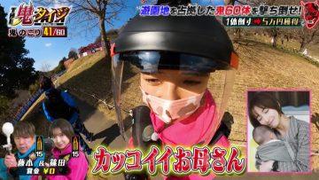 210309 THE Oni Taiji – ex-AKB48 Shinoda Mariko – HD.mp4-00017