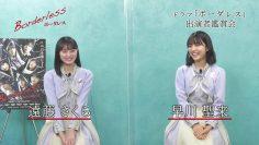 210311 Borderless episode1 Performers Appreciation Meeting – Nogizaka46 Endo Sakura, Hayakawa Seira – HD.mp4-00001