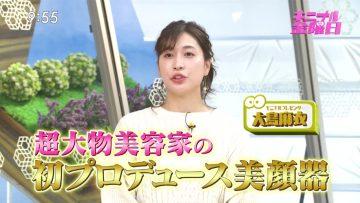 210312 Kininaru Kinyoubi – ex-AKB48 Oshima Mai – HD.mp4-00004