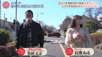 210313 Gohan Japan – ex-Keyakizaka46 Nagahama Neru – HD.mp4-00012