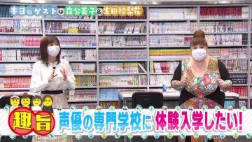210313 KinKi Kids no Bun Bu Boon – Nogizaka46 Ikuta Erika – HD.mp4-00006