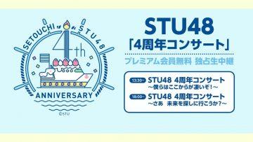 210313 STU48 4th Anniversary Concert