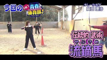 210314 HKT Seishun Taiiku-bu! – HD.mp4-00001