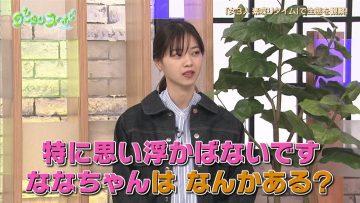 210316 Gout Temps Nouveau 2 – ex-Nogizaka46 Nishino Nanase – HD.mp4-00002