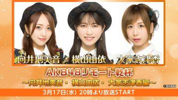 210317 AKB48 Remote Kanpai ~Mukaichi Mion, Yokoyama Yui, Oya Shizuka Edition~ – HD.mp4-00002