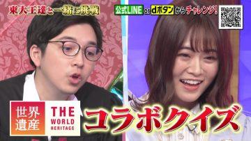 210317 Toudaiou 3Hours SP – Nogizaka46 Yamazaki Rena – HD.mp4-00003