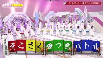 210318 Soko Magattara, Sakurazaka Overlooked Delivery Start Special Program Sokosaku Encyclopedia – HD.mp4-00001
