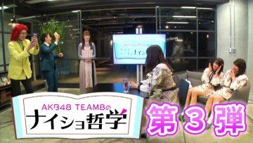 210321 Team 8 no Naisho Tetsugaku – HD.mp4-00003