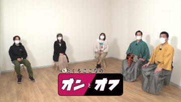 210322 Ita Kuro Cocona no On to Off – NMB48 Umeyama Cocona – HD.mp4-00011