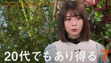 210323 7 Rules – ex-Keyakizaka46 Nagahama Neru – HD.mp4-00007