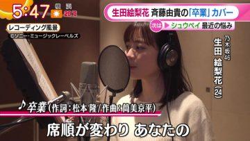 210324 Nogizaka46 Ikuta Erika's TV News – Hayadoki! & Good! Morning & Mezamashi TV – HD.mp4-00001