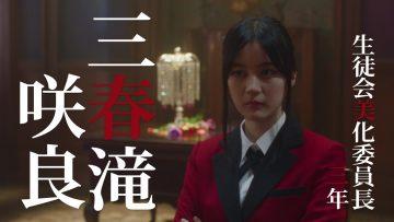 210326 Kakegurui Twin 01 – Nogizaka46 Ikuta Erika & Hinatazaka46 Sasaki Mirei – HD.mp4-00010