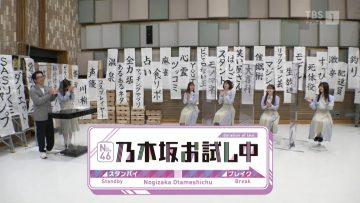 210327 Nogizaka Otameshi-chuu – HD.mp4-00010