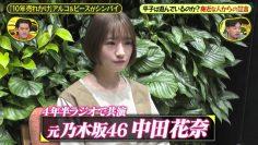 210328 Bakushou Mondai & Shimofuri Myoujou no Shinpai Shou!! – ex-Nogizaka46 Nakada Kana – HD.mp4-00003