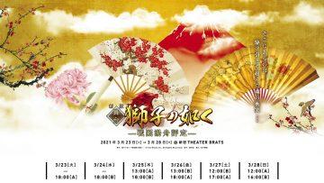 210328 New Edition Stage 'Shishi no Gotoku ~Sengoku Yubune Hyoujou~' – AKB48 Onishi Momoka – HD.mp4-00008