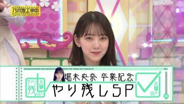210328 Nogizaka Under Construction – HD.mp4-00001