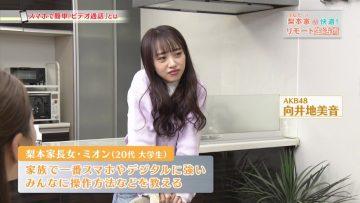210329 Syumi Doki! – AKB48 Mukaichi Mion – HD.mp4-00003