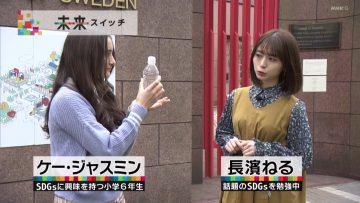 210330 Mirai Switch Taishikan de Mita SDGs – ex-Keyakizaka46 Nagahama Neru – HD.mp4-00003