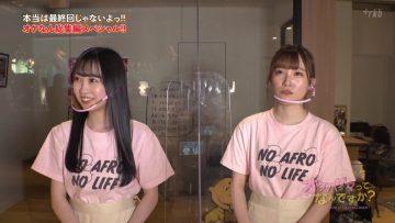 210330 OKEHAZAMA-tte Nan Desu ka – HKT48 Watanabe Akari, Sakamoto Erena – HD.mp4-00001