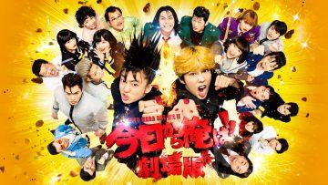 Kyou kara Ore wa!! The Movie