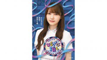 1- Hiragana Oshi Toshi-chan to Yukai na Nakamatachi Hen